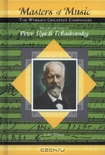 Jim Whiting. The Life & Times of Peter Ilych Tchaikovsky (Masters of Music) (Masters of Music)