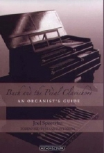 Joel Speerstra. Bach and the Pedal Clavichord : An Organist's Guide (Eastman Studies in Music)